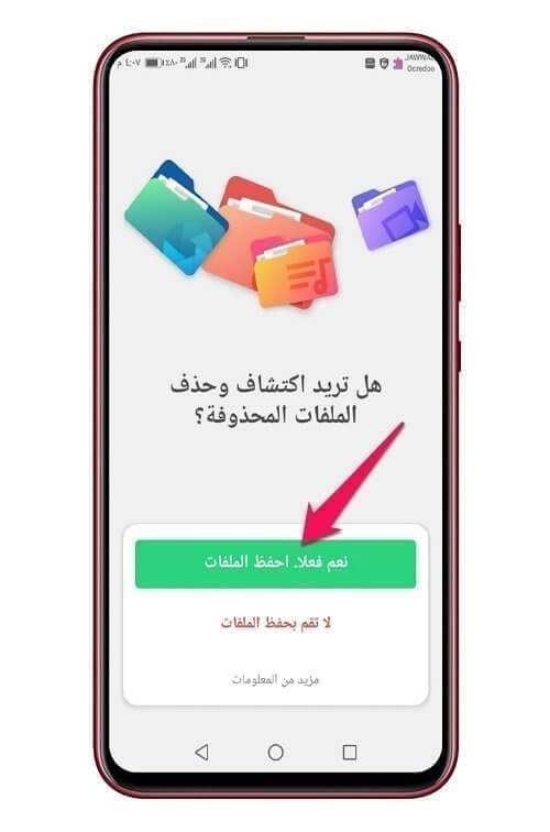 تطبيق +WhatsRemoved 4
