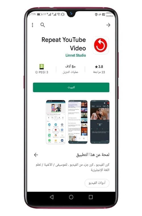 تطبيق Repeat YT