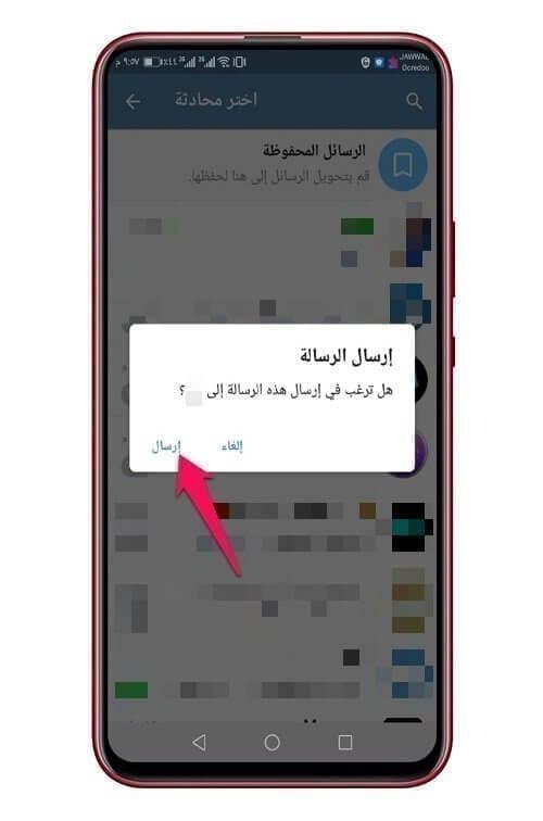 نقل محادثات واتس آب إلى تطبيق تليجرام 2