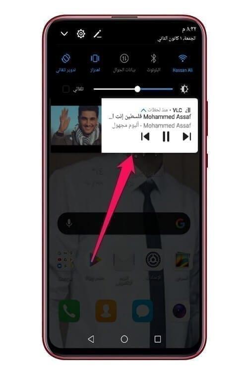 تشغيل فيديوهات اليوتيوب بالخلفية عبر تطبيق VLC 1