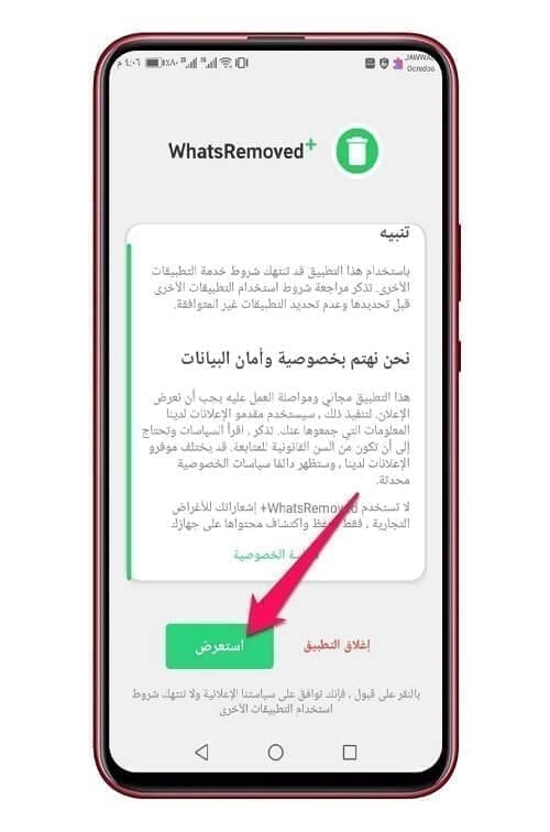تطبيق +WhatsRemoved 2