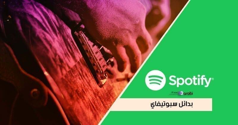 أفضل بدائل تطبيق Spotify