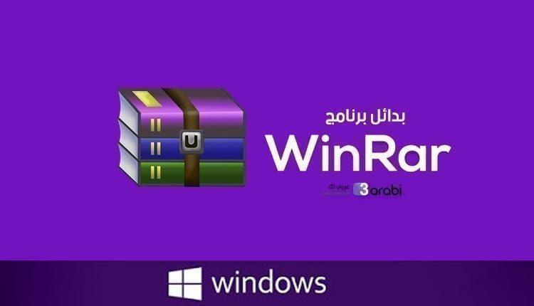 أفضل بدائل برنامج Winrar للحاسوب