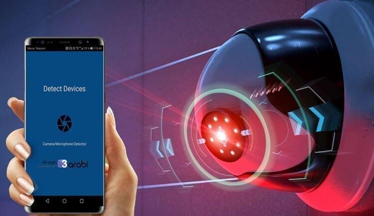 أفضل تطبيقات كاميرات التجسس ومسجلات الفيديو السرية للأندرويد