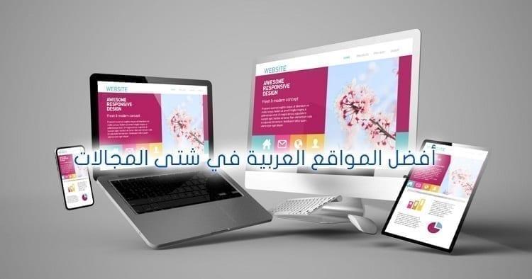 أفضل دليل عن المواقع العربية