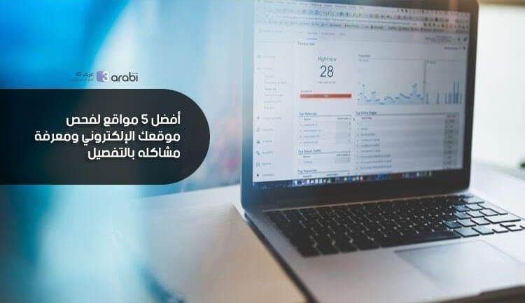 أفضل 5 مواقع لفحص موقعك الإلكتروني ومعرفة مشاكله بالتفصيل