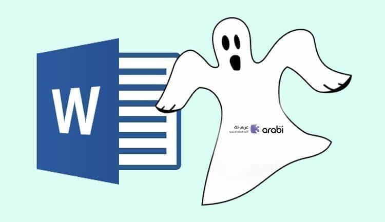 طريقة إخفاء النص وإظهاره في مستند وورد Microsoft Word
