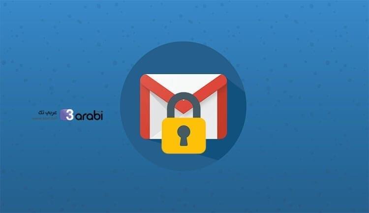 طريقة ارسال بريد الكتروني محمي عبر خدمة Gmail