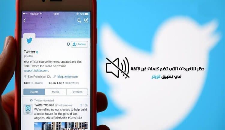 طريقة حظر التغريدات التي تضم كلمات غير لائقة في تطبيق توتير