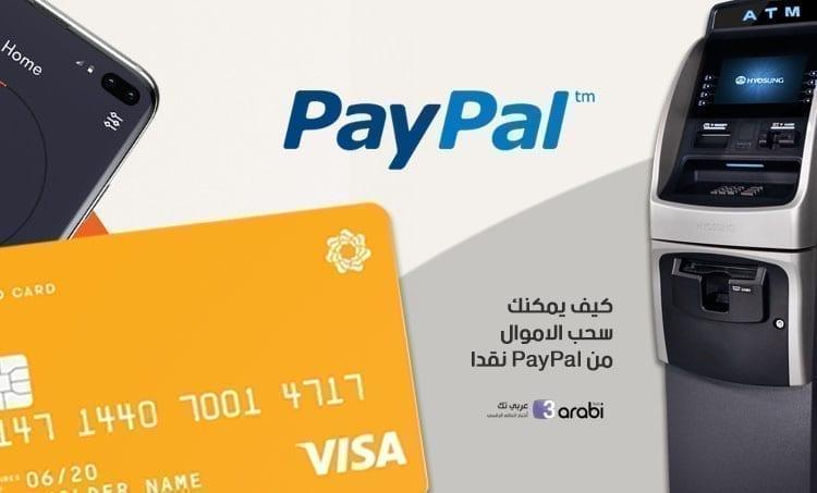 كيف يمكنك سحب الاموال من PayPal نقدا