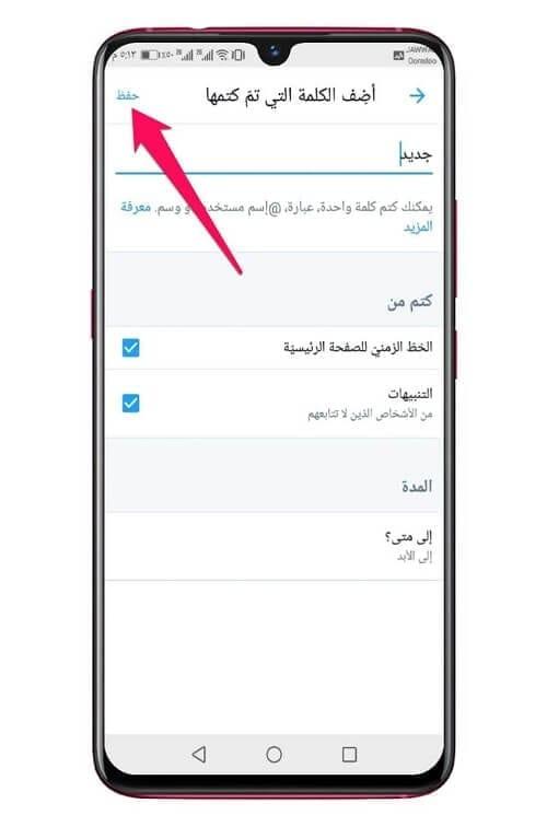 حظر التغريدات التي تضم كلمات غير لائقة في تطبيق توتير 2