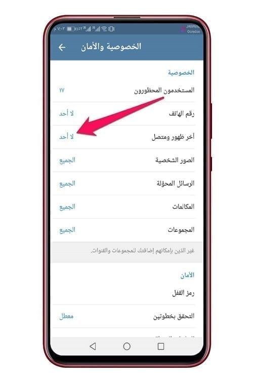 تليجرام 4