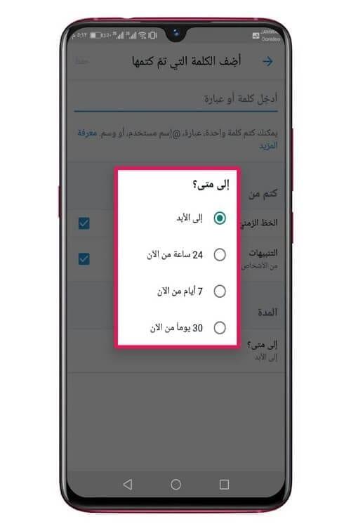 حظر التغريدات التي تضم كلمات غير لائقة في تطبيق توتير 1