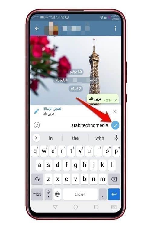 تعديل رسالة تم ارسالها في تليجرام 1