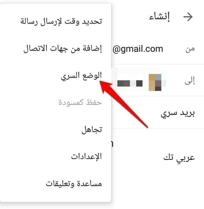 ارسال بريد مختفي في تطبيق Gmail