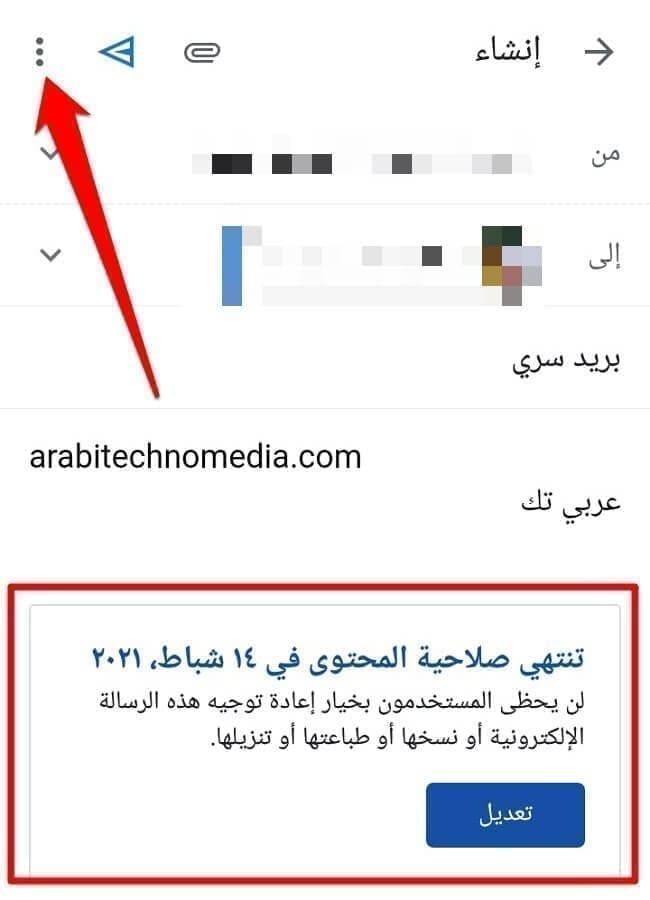 ارسال بريد مختفي في تطبيق Gmail 2