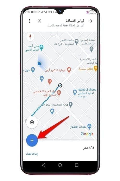 قياس المسافة في تطبيق خرائط جوجل 5