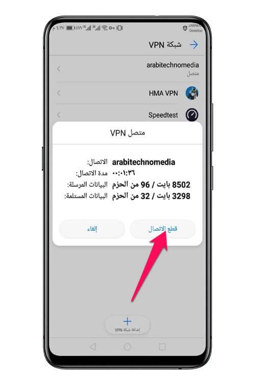طريقة للاتصال بشبكة VPN بدون تطبيقات 2
