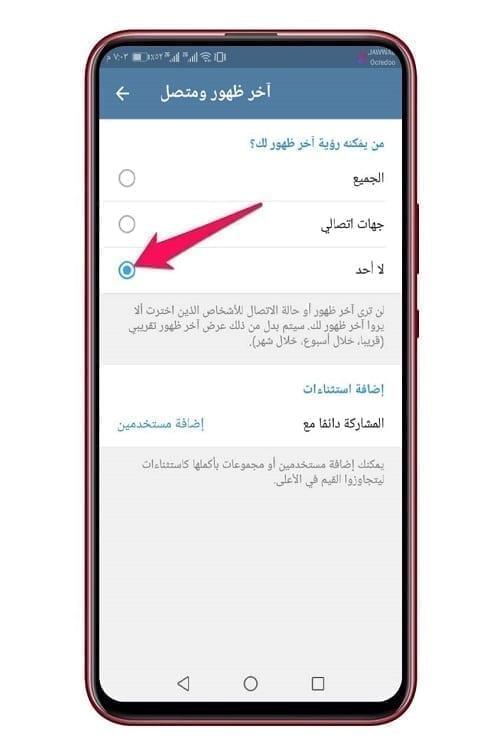 إخفاء آخر ظهور في تطبيق تليجرام