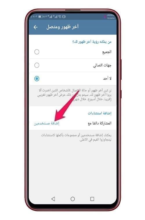 إخفاء آخر ظهور في تطبيق تليجرام 1