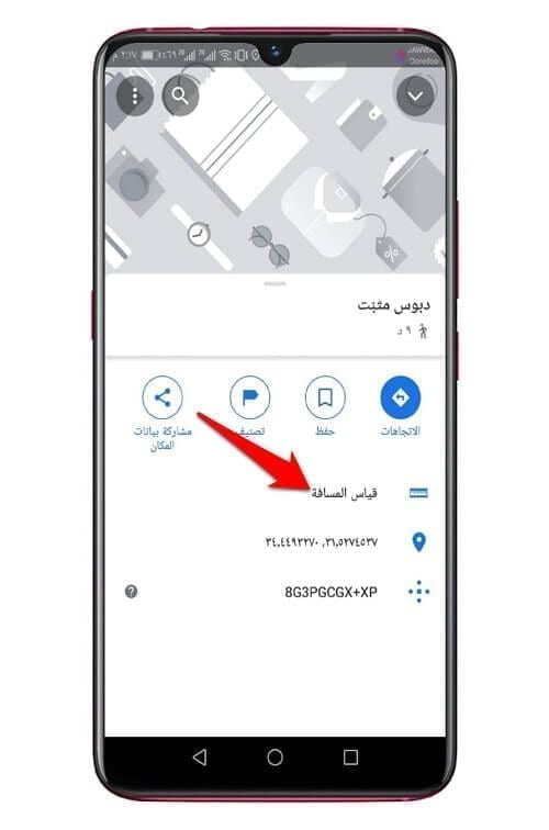 قياس المسافة في تطبيق خرائط جوجل 4