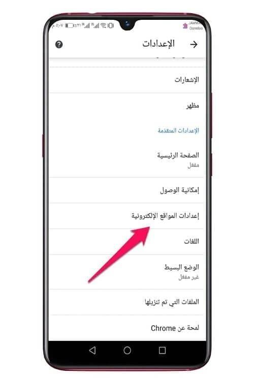 إيقاف اشعارات ملفّات تعريف الارتباط في متصفح جوجل كروم للهاتف