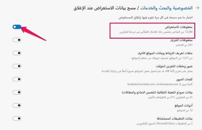 حذف السجل تلقائيًا في متصفح مايكروسوفت ايدج 3