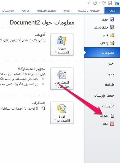 إخفاء النص وإظهاره في مستند وورد 1