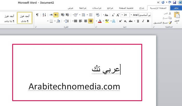 إخفاء النص وإظهاره في مستند وورد 3