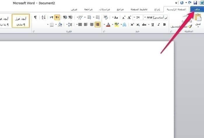 إخفاء النص وإظهاره في مستند وورد
