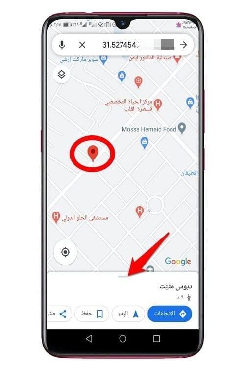قياس المسافة في تطبيق خرائط جوجل 3