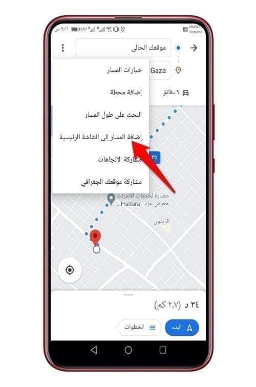 اختصارات خرائط جوجل 1