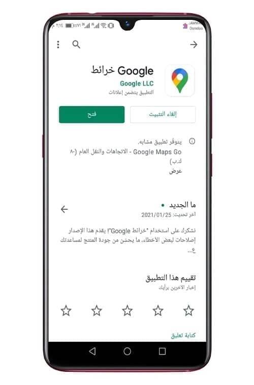 قياس المسافة في تطبيق خرائط جوجل 1