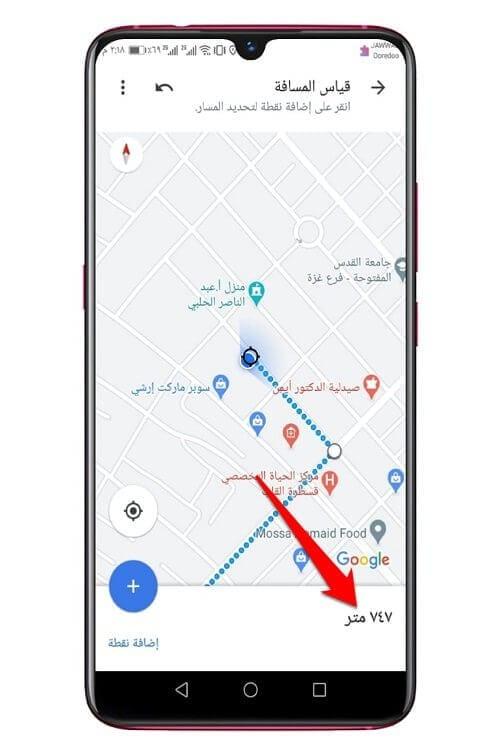 قياس المسافة في تطبيق خرائط جوجل 6