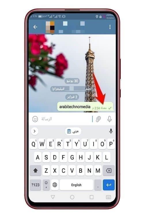 تعديل رسالة تم ارسالها في تليجرام 2