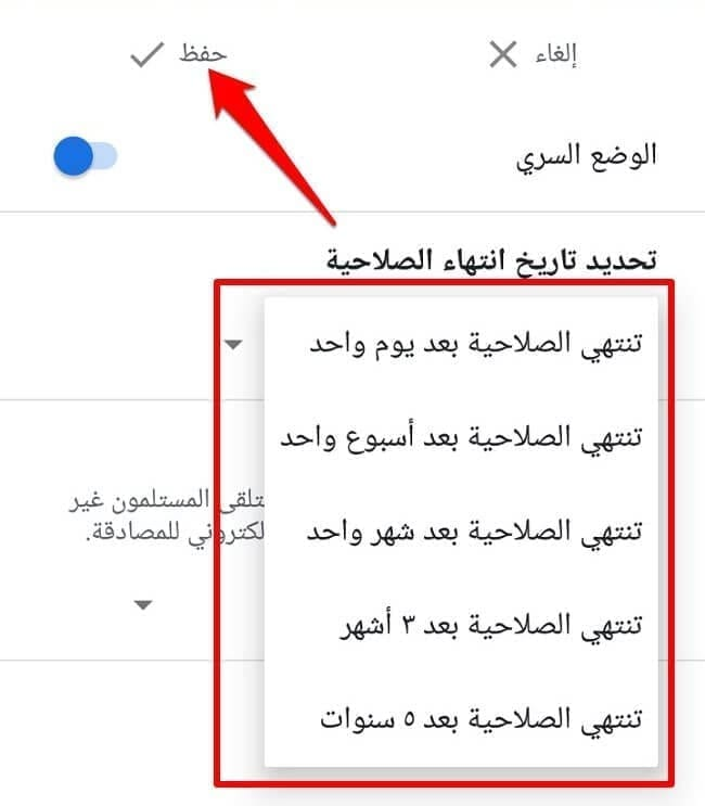 ارسال بريد مختفي في تطبيق Gmail 1
