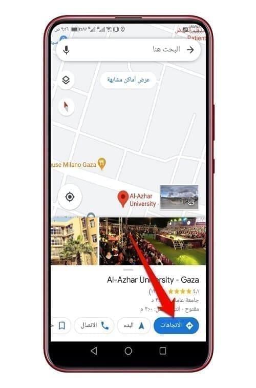 اختصارات خرائط جوجل