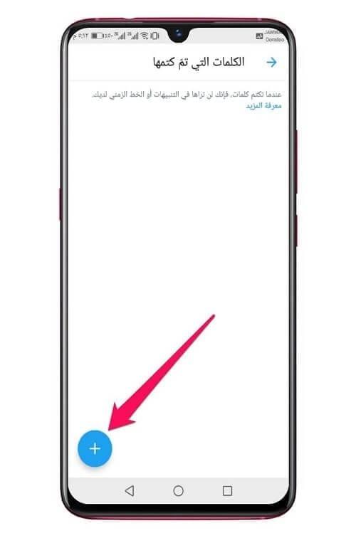 حظر التغريدات التي تضم كلمات غير لائقة في تطبيق توتير