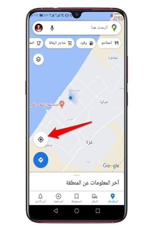قياس المسافة في تطبيق خرائط جوجل 2