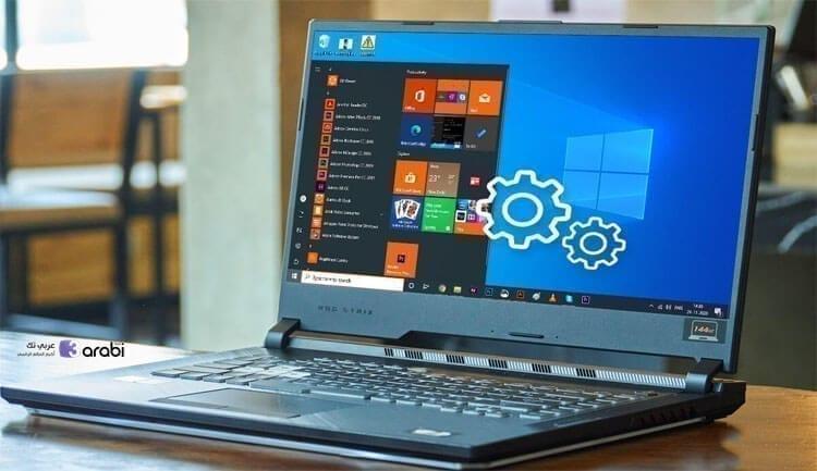 أشياء يجب عليك القيام بها عند شراء حاسوب جديد يعمل بنظام ويندوز 10