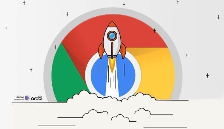 كيفية زيادة سرعة متصفح جوجل كروم