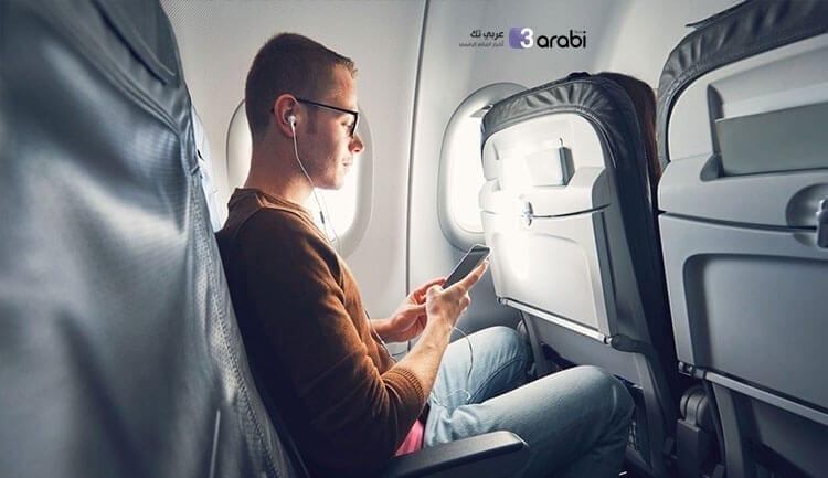 لماذا يجب عليك تشغيل وضع الطائرة أثناء ركوب الطائرة ؟