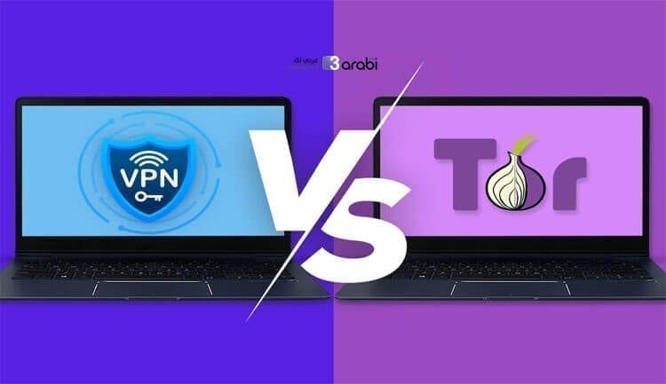 ما هو الفرق بين متصفح Tor وتطبيقات الـ VPN