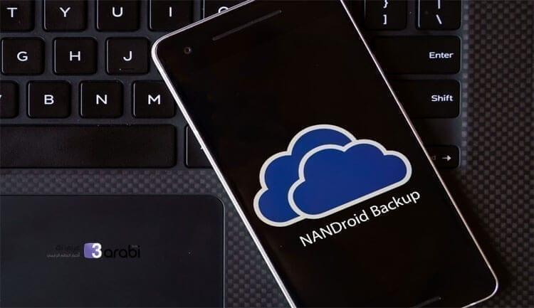 ما هو NANDroid Backup؟ ولماذا هو مهم؟