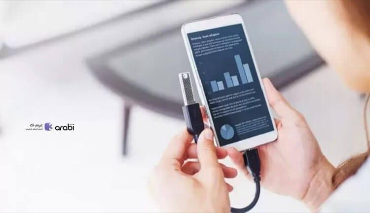 ما هو USB OTG؟ طرق رائعة لاستخدام USB OTG في هواتف الأندرويد