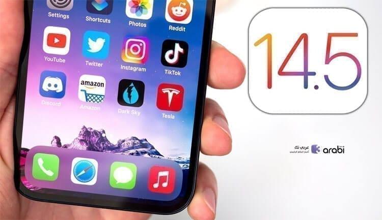 أبرز المزايا القادمة في تحديث iOS 14