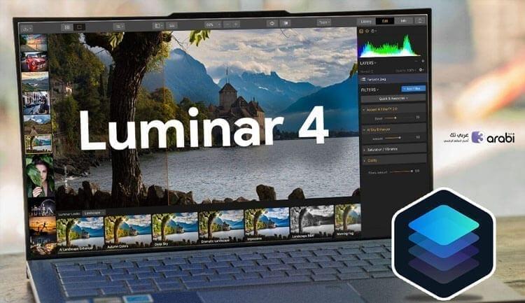 أفضل برنامج لتحرير الصور لنظام التشغيل ويندوز SKYLUM LUMINAR 4