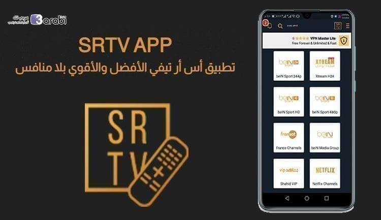 تطبيق SR TV لمشاهدة قنوات BeinSport بدون تقطيع وبجودة عالية جدًا