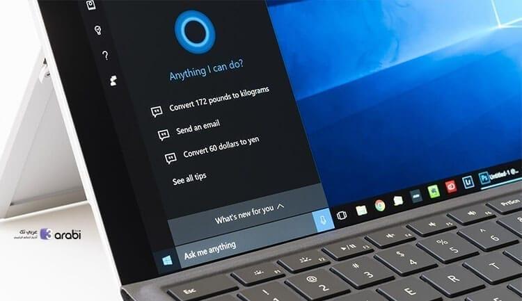 حل مشكلة ظهور مساعد Cortana بشكل متكرر ومزعج في ويندوز 10