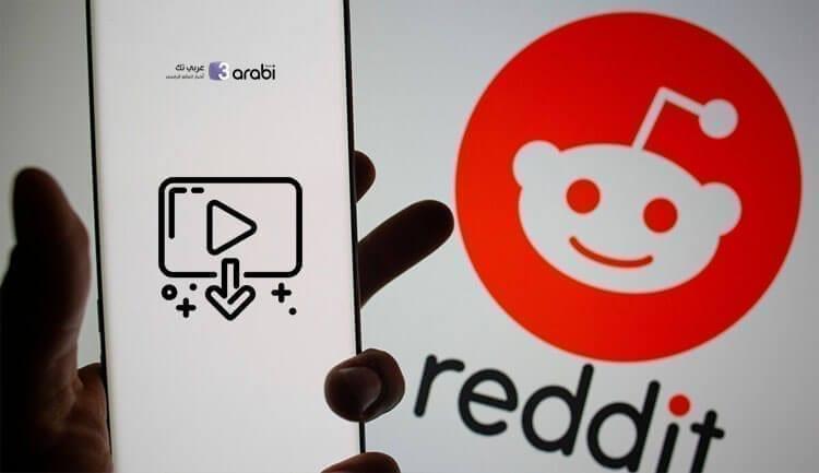 كيفية تنزيل مقاطع فيديو Reddit في هواتف الأندرويد